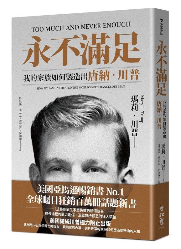圖、文/聯經出版《永不滿足:我的家族如何製造出唐納.川普》