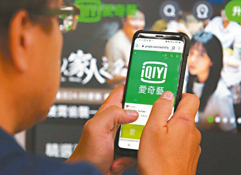 在OTT專法立法之前,經濟部9月初公告「在台灣地區從事商業行為禁止事項項目表」生效,先擋愛奇藝代理商歐銻銻娛樂會員經銷業務。圖/聯合報系資料照片