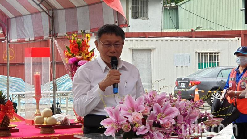 台北市長柯文哲今主持景豐社宅致詞時表示,今年動工的,將來剪綵都不會是我的。記者胡瑞玲/攝影