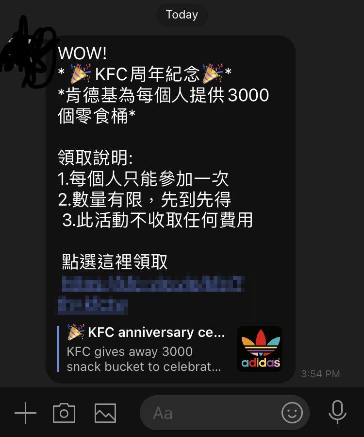 網上近期流傳肯德基免費贈送零食桶的訊息,遭踢爆為詐騙。圖/網友提供