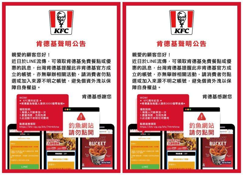 肯德基官方臉書發表澄清,表示無舉辦相關活動。圖/取自KFC粉絲頁