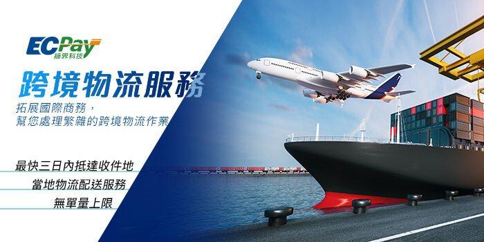 綠界科技推出跨境物流服務,可從台灣寄到香港、新加坡及馬來西亞等地。 綠界科技/提供