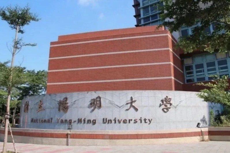 陽明大學。報系資料照