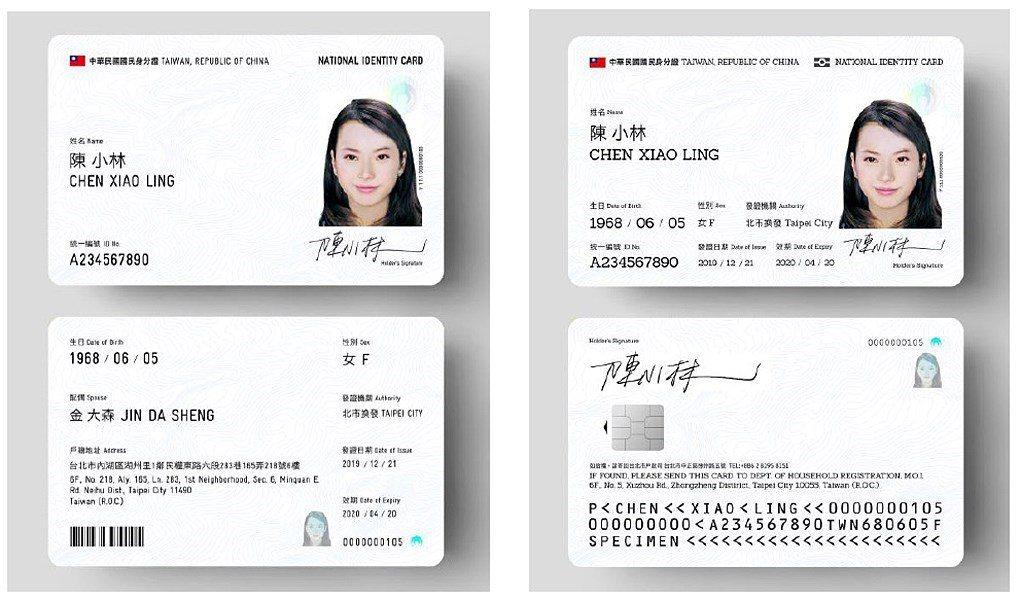 圖為新式數位身分證的樣式(非定稿)。圖/取自內政部網頁