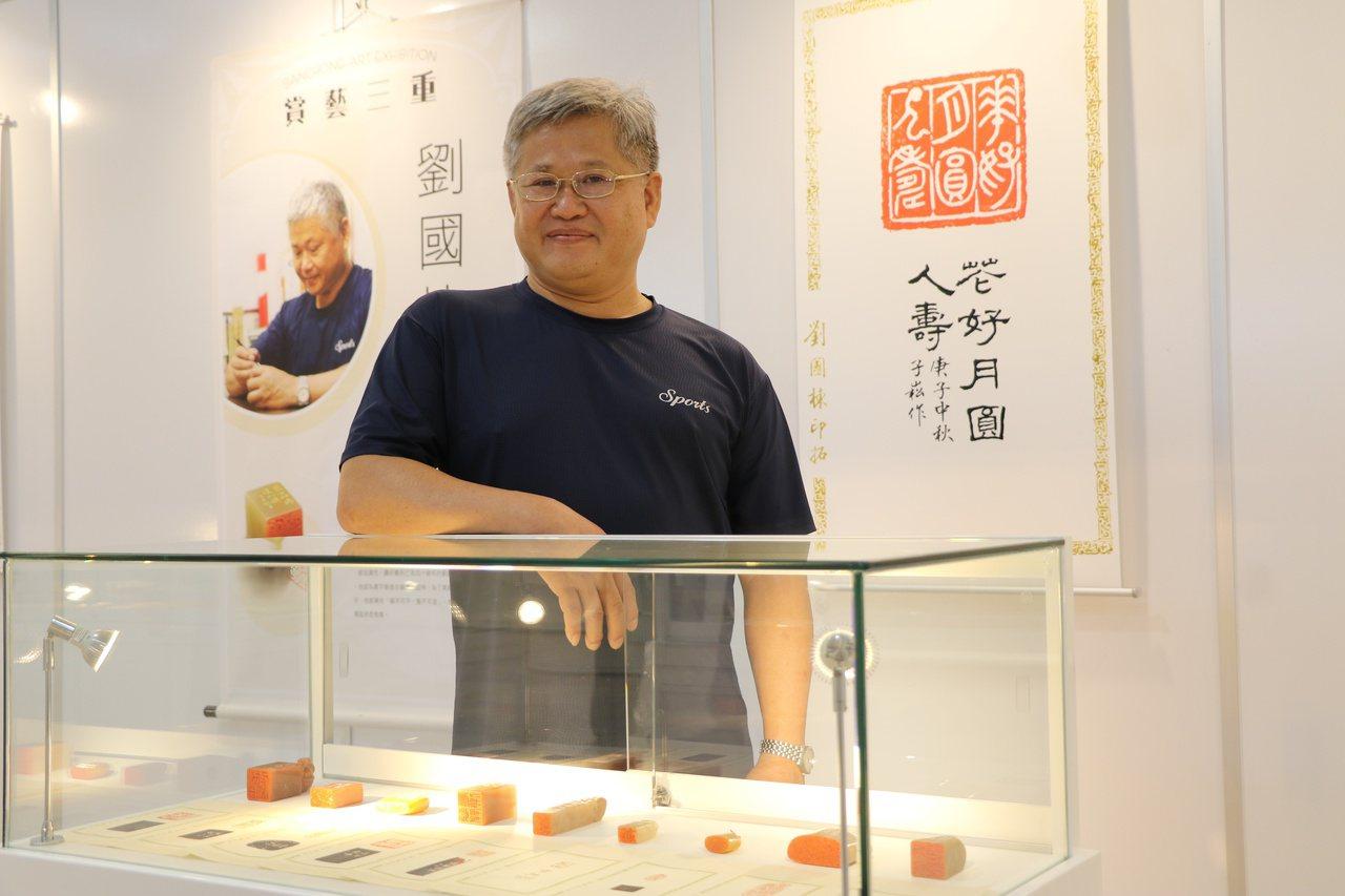 篆刻大師劉國棟雖交棒的兒子,自己改當起農夫,近期又獲邀參加三重公所舉辦的藝術家聯...