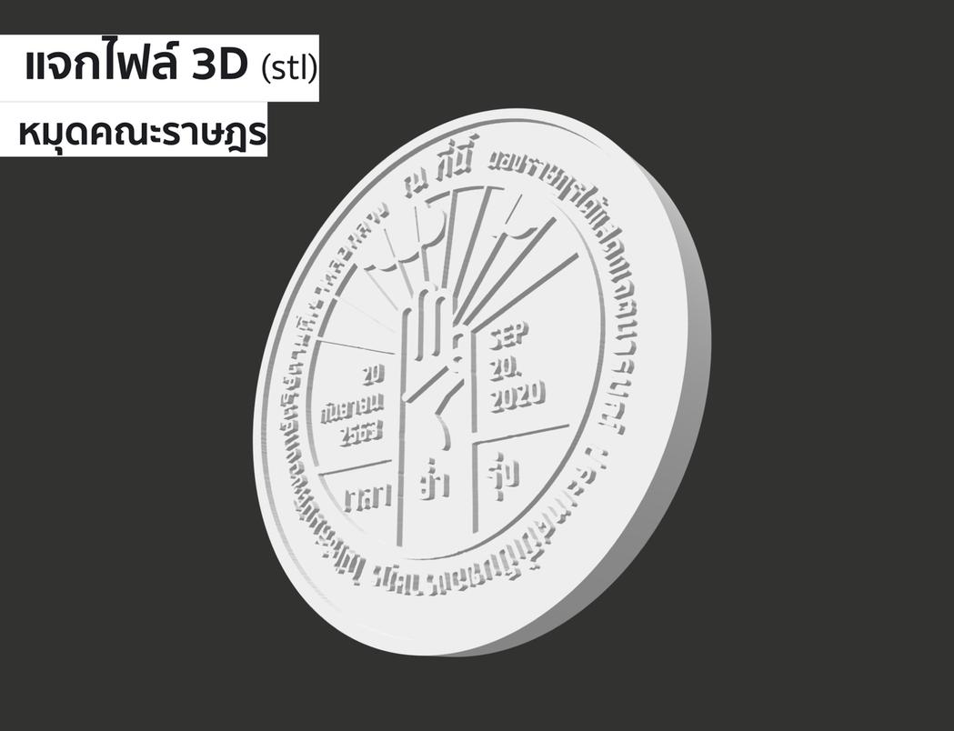 牌匾設計團隊更透過dropbox,將牌匾的2D圖檔及3D建模都放上雲端供大眾下載...
