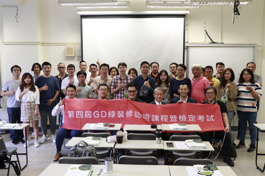 GD綠裝修當紅,GD 綠設計師全台正式突破700位。 台灣綠裝修發展協會/提供