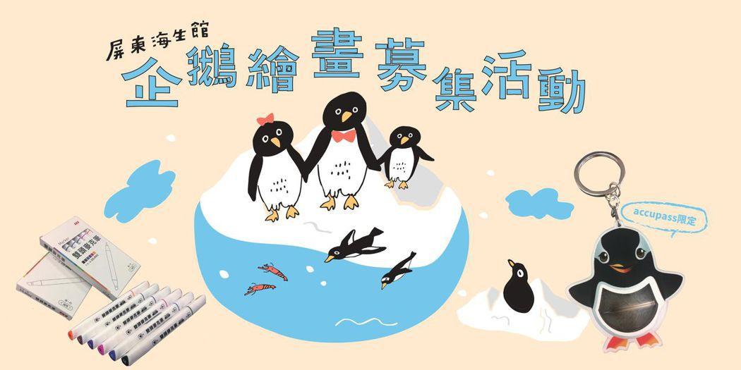 2020屏東海生館 X SKB 企鵝繪畫募集活動。  屏東海生館 提供