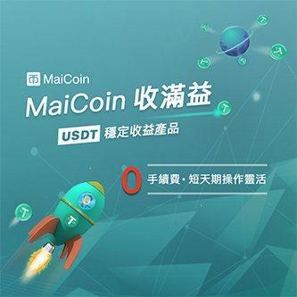 MaiCoin虛擬貨幣穩定收益產品「收滿益」即將上線。 MaiCoin /提供