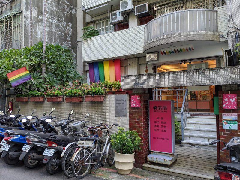 晶晶書庫是台北早期重要的同志友善場域之一。( 圖/晶晶書庫)