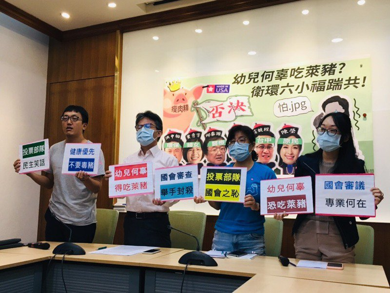 台灣民間反瘦肉精毒豬聯盟、全國教保產業工會今天在立法院舉辦記者會,要求明確規範幼兒場所不能使用萊克多巴胺美豬美牛。記者吳姿賢/攝影