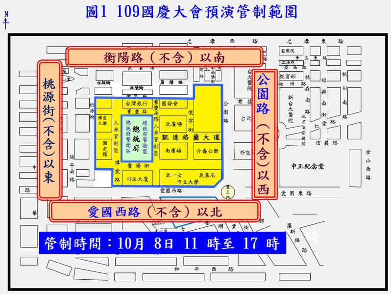 國慶大會暨酒會將於10日登場,北市進行3波交管。圖/北市交通局提供