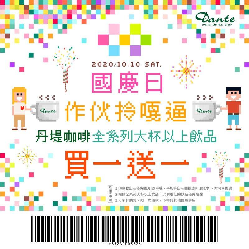 丹堤咖啡10/10 (六) 國慶日當天推出「作伙拎嘎逼」買1送1快閃活動。圖/丹堤提供