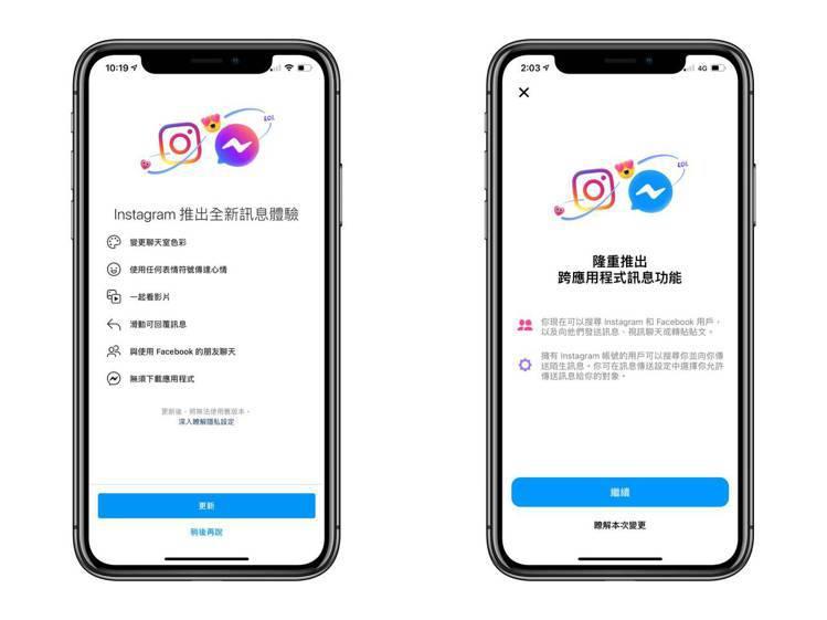 近期Instagram與Messenger用戶就會陸續收到跨平台訊息整併的設定通...
