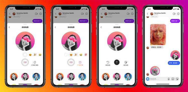 有趣的自拍貼圖功能,讓用戶可自己拍攝動態貼圖應用於對話中。圖/Facebook提...