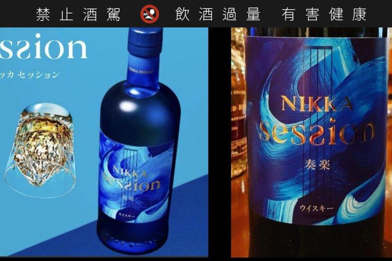 Nikka推出日本蘇格蘭混血威士忌Session。圖/余市提供。提醒您:禁止酒駕 飲酒過量有礙健康。