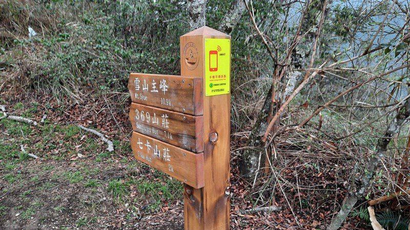 雪霸國家公園管理處與遠傳電信合作在園區主要登山步道,測試並設置68面可通訊牌示,提升登山服務及救難效率。圖/雪霸國家公園管理處提供