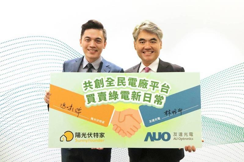 陽光伏特家執行長馮嘯儒(左)與友達光電能源事業總部副總經理林恬宇(右)簽署合作備忘錄。 圖/友達提供