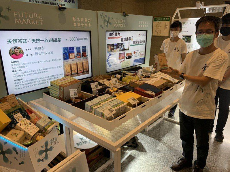 致理科技大學高楊達帶領5名學生合作打造「未來超市」,成果令人為之驚嘆,近期將與土城農會合作,開設實體店面。記者張睿廷/攝影