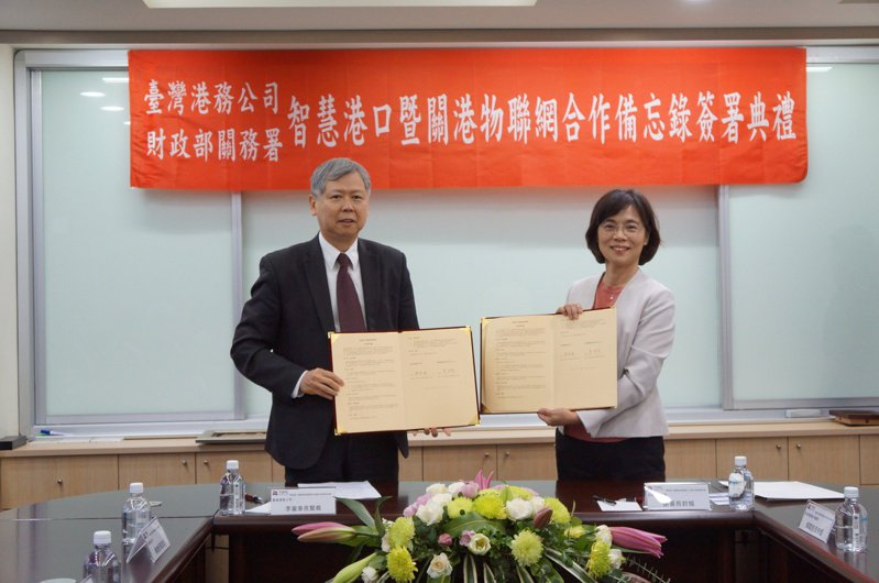 台灣港務公司與財政部關務署今(6)日由李賢義董事長與謝鈴媛署長共同簽署「智慧港口暨關港物聯網」合作備忘錄。 圖/台灣港務公司提供