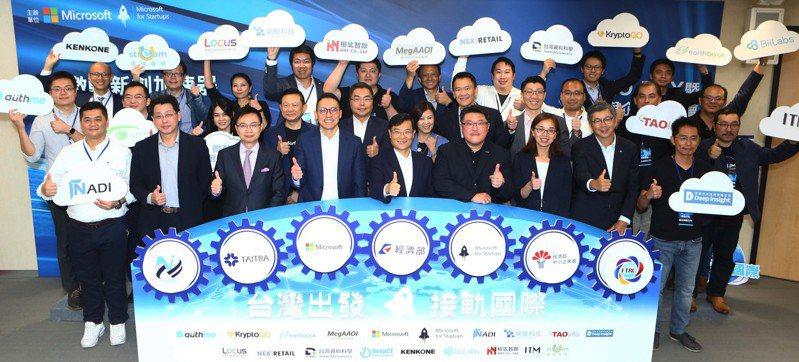 微軟第二期新創加速器招募橫跨人工智慧、物聯網、區塊鏈、AR和VR等各產業領域的18家台灣新創團隊,成果斐然。微軟/提供