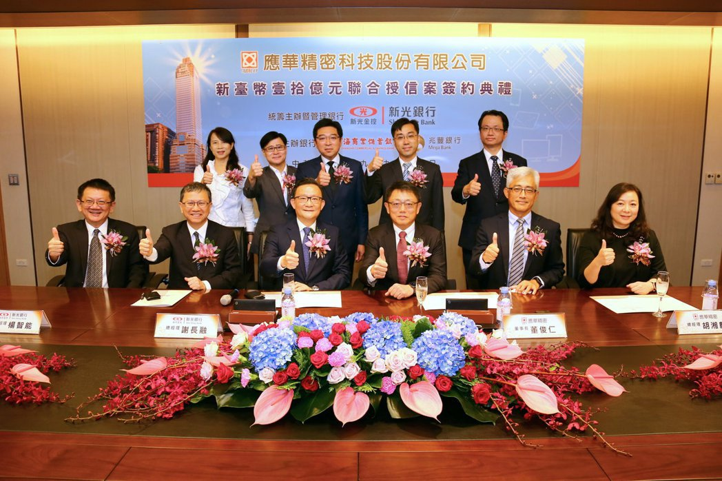 新光銀行主辦應華精密科技新台幣10億元聯貸案,新光銀行總經理謝長融(前排左三)及...
