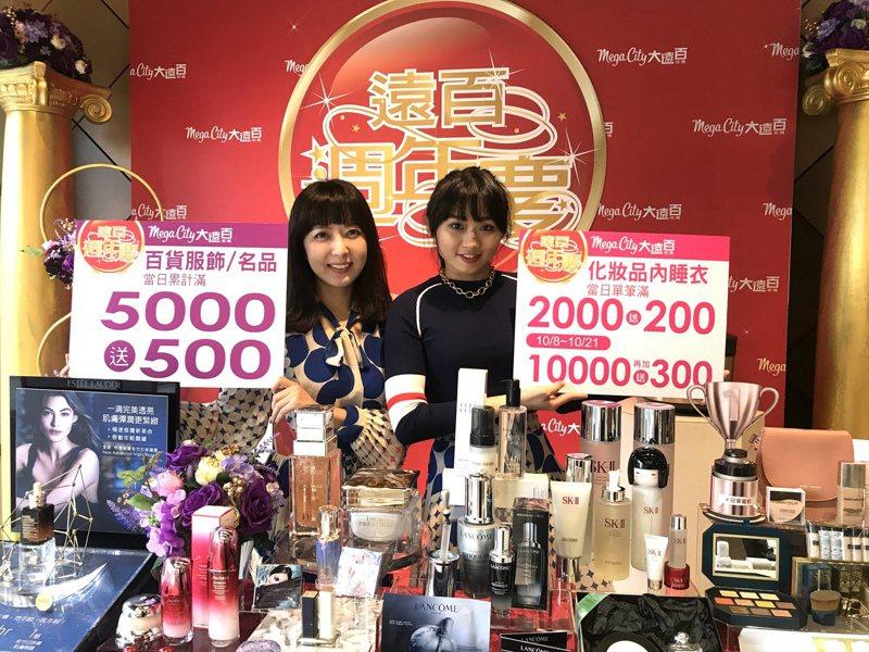 板橋大遠百10/8展開周年慶預購,同享周年慶優惠,化妝品推出史上最高24.5%高回饋。記者江佩君/攝影