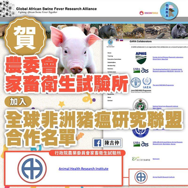 農委會家畜衛生試驗所正式成為全球非洲豬瘟研究聯盟(GARA)合作夥伴。圖/取自陳吉仲臉書
