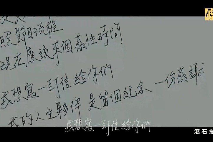 追思會也公開小鬼為香港演唱會寫給歌迷的手寫信,他說人生要征服3座山,到了山頂,要攻下第二座山,就要先下坡,「也有上一座山很喜歡我的小朋友,因為當時年紀太小,沒辦法來支持我,現在長大啦,終於能來了,還...
