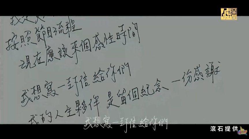 追思會上公開小鬼寫給歌迷的手寫信。圖/摘自YouTube