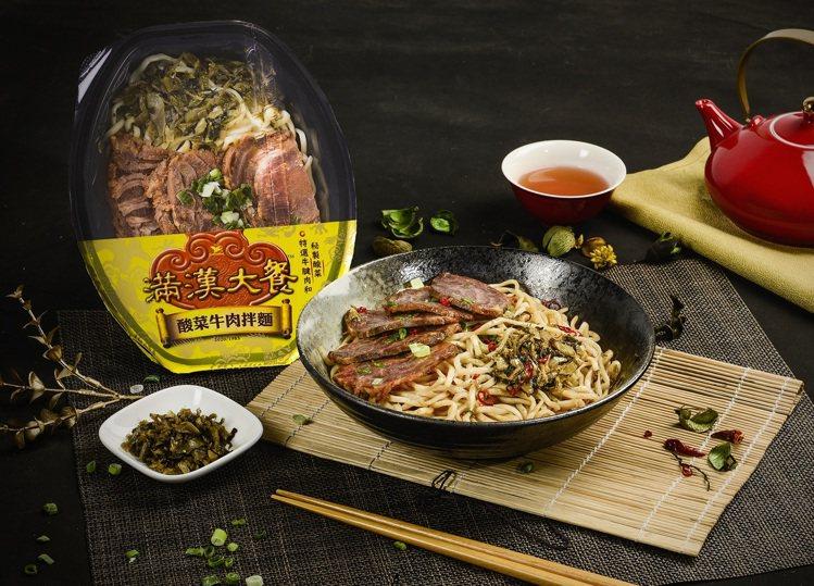 滿漢大餐推出的「酸菜牛肉拌麵」,將於11月初於全台7-11販售。圖/滿漢大餐提供