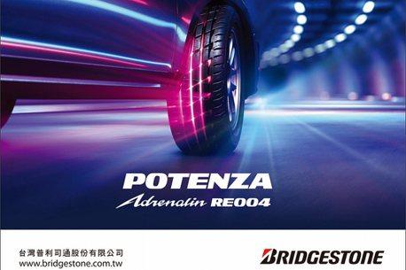 性能街胎新選擇!普利司通POTENZA Adrenalin RE004導入台灣