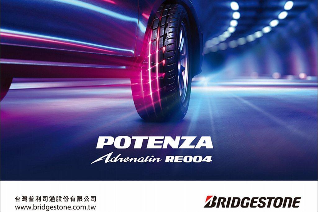 台灣普利司通宣布導入POTENZA Adrenalin RE004性能街胎。 圖...