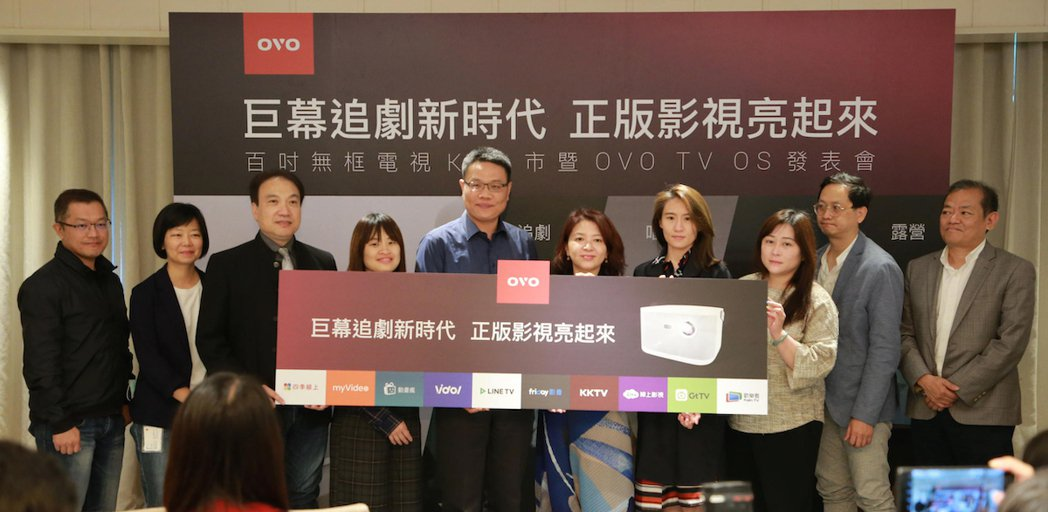 OVO 無框電視 K1 搭載的「OVO TV OS」平台也全新上線,率先將串流電...