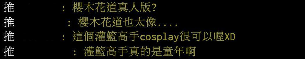 網友紛紛表示根本就是在cosplay灌籃高手的櫻木花道。 業者/提供