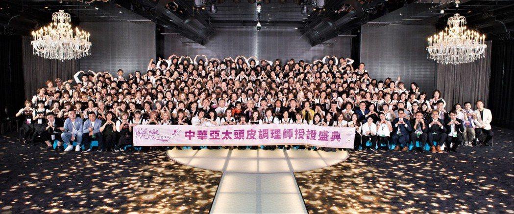 中華亞太頭皮產業發展協會理事長廖延修與台灣最強最專業的250位頭皮健髮養護專家頭...