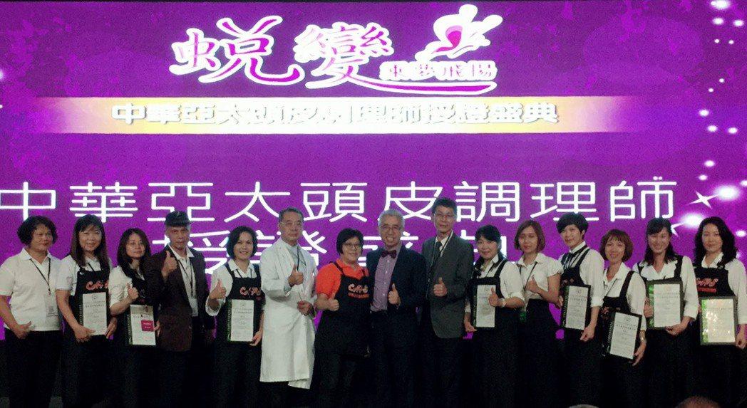 CA P S中華亞太頭皮產業發展協會教育訓練鑒定委員會主任委員由功能性健康醫學專...