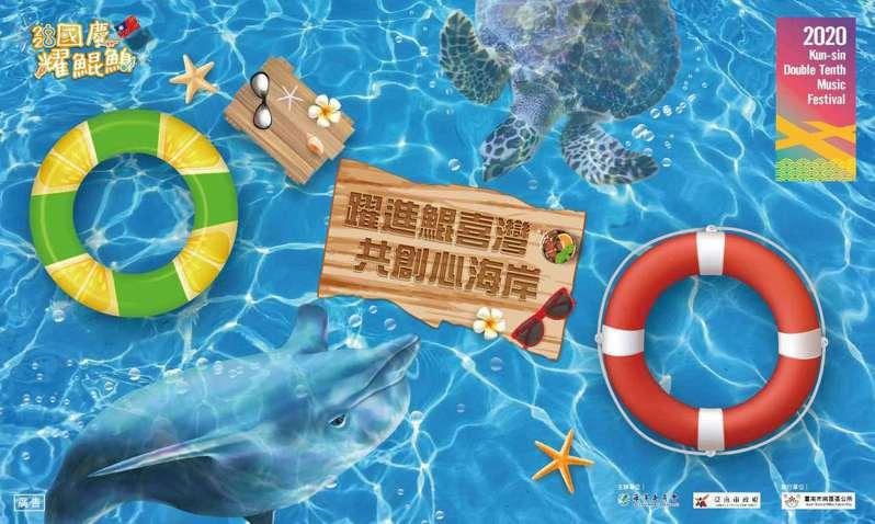 台南市南區公所在國慶焰火前夕舉辦草地音樂會,推出捐善款送野餐墊。圖/南區公所提供