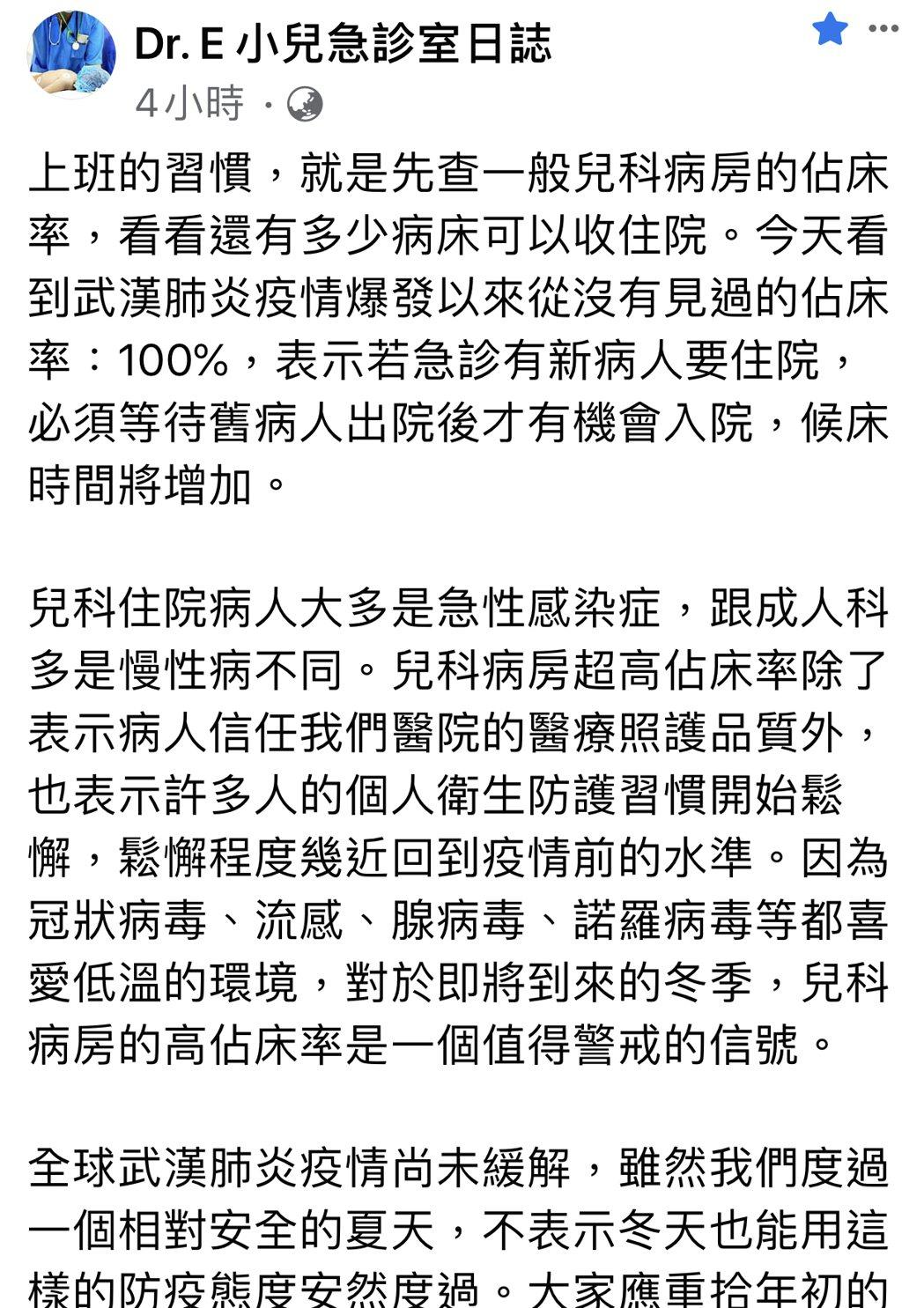 中山醫學大學附設醫院兒童急診科主任謝宗學今天在臉書上表示看到防疫的簡訊。圖/自臉...