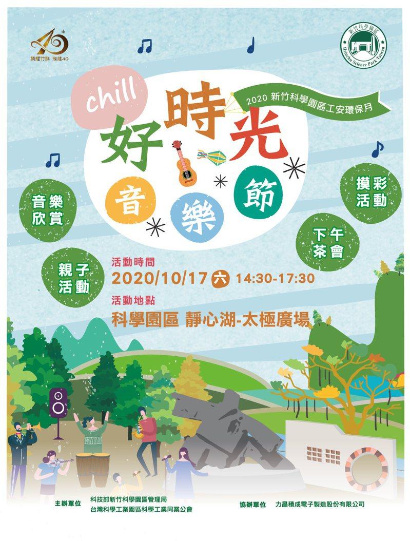 10月17日靜心湖將舉辦好時光音樂節,現場有音樂團體演出及親子同樂活動。圖/竹科管理局提供