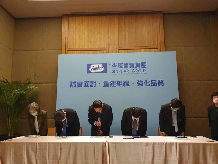 杏輝總經理白友烺(左三)率領藥廠幹部向大眾致歉。記者楊雅棠/攝影