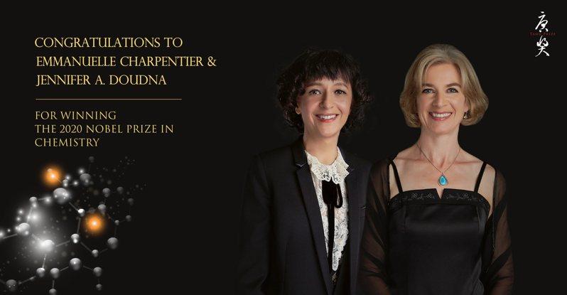 諾貝爾化學獎得主今日揭曉,由2016年唐獎生技醫藥獎得主伊曼紐.夏彭提耶(Emmanuelle Charpentier)和珍妮佛.道納(Jennifer A. Doudna)共同奪得。圖/唐獎提供
