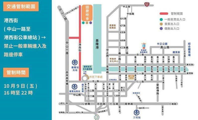 基隆國慶晚會交管公布搭公車看這,港西街下午4時起禁入。記者游明煌/翻攝