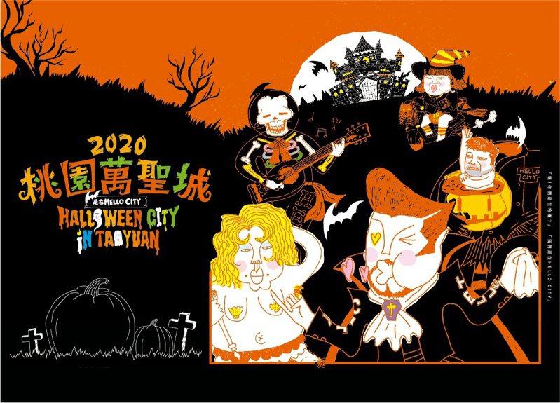 桃園市觀旅局將辦2020萬聖節,圖為活動主視覺。圖/桃園市觀旅局提供