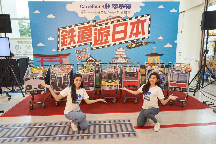 家樂福即日起至10月20日推出「日本一番~跟著鐵道逛關西」,攜手7家關西知名鐵道...