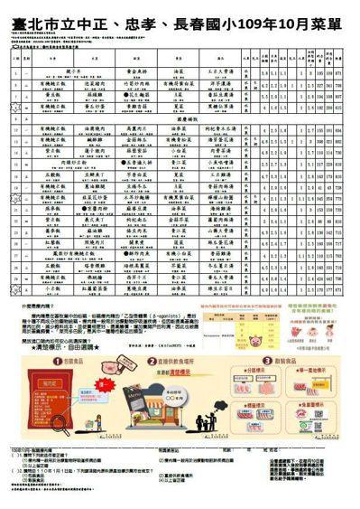 中正國小等3校營養午餐萊豬宣傳單。圖/北市教育局提供