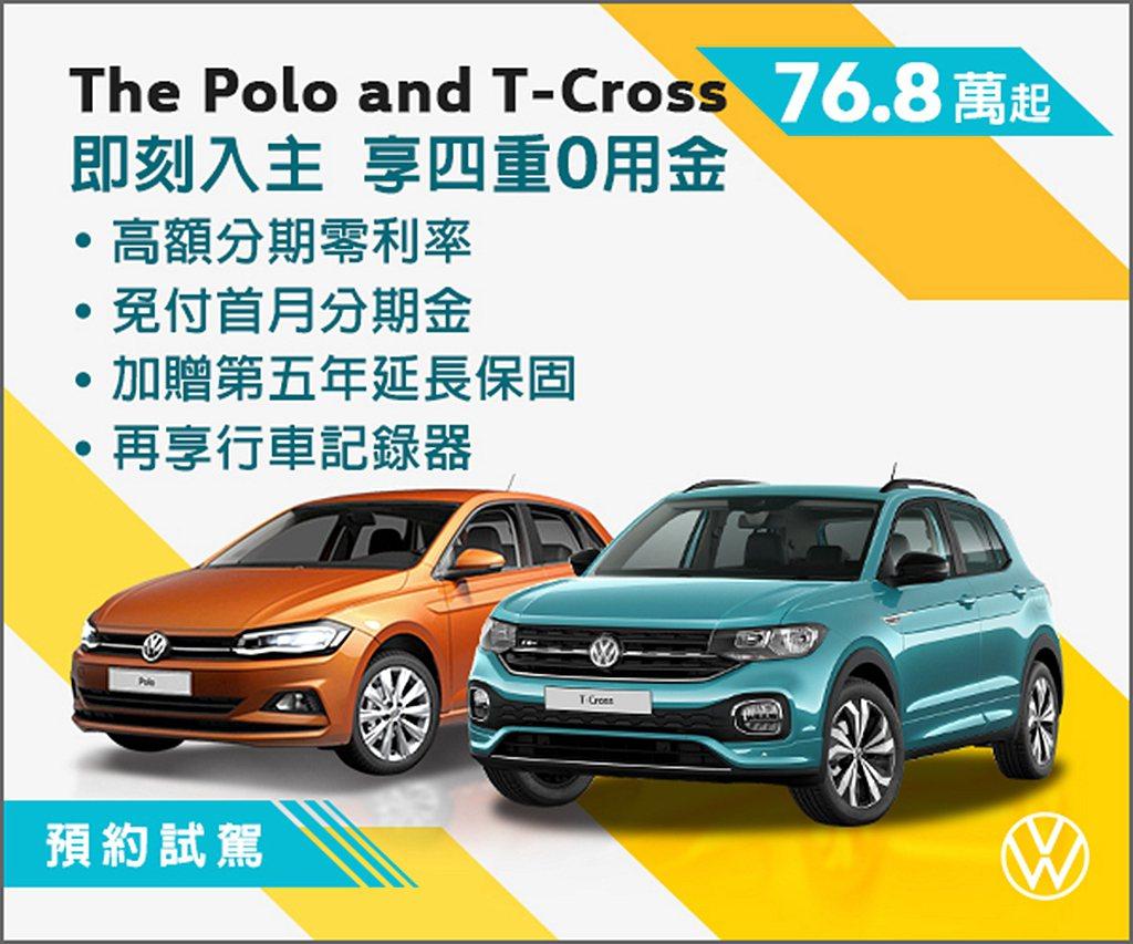 入主福斯Polo和T-Cross指定車型即可享有高額分期零利率、免付首月分期金、...