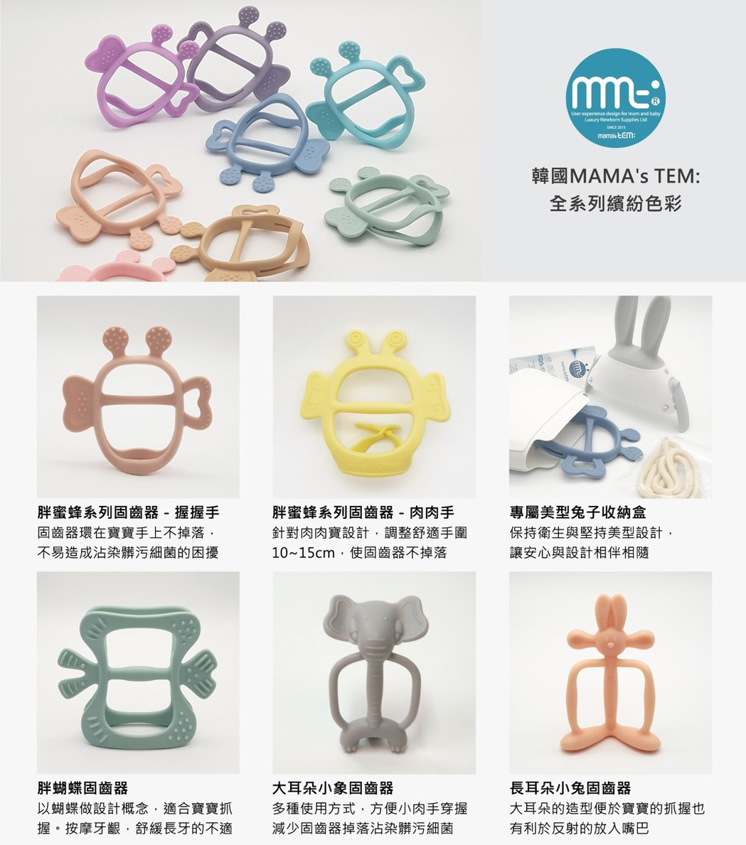 mama's tem固齒器兼顧功能性和設計美學,包括顏色和形狀都是專業團隊經過多...