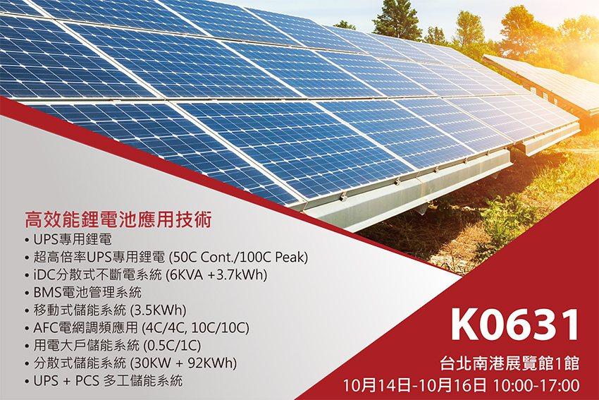 系統電子以超高倍率儲能技術及AR智慧頭戴裝置,協助能源現場高效維運,持續替台灣充...