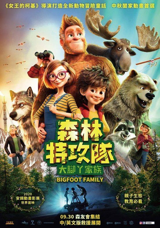 《森林特攻隊:大腳丫家族》中文海報,9月30日上映
